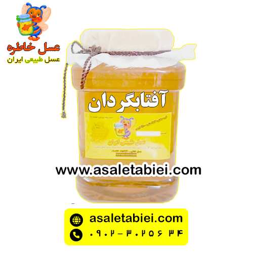 عسل آفتابگردان (پائیزه) درجه 1